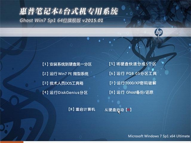 惠普笔记本&台式机专用系统 Ghost_Win10_32位装机版 笔记本Win10装机版系统-1