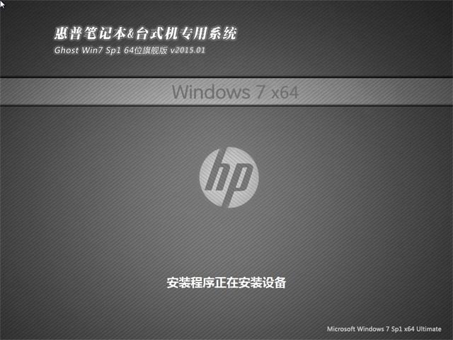 惠普笔记本&台式机专用系统 Ghost_Win10_32位装机版 笔记本Win10装机版系统-2