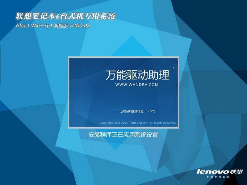联想笔记本&台式机专用系统GHOST_Win10_ 极速装机版2015.06系统下载2