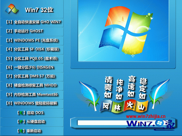 风林火山Ghost_Win10__x86安全装机版(32位)最新风林火山32位系统下载1