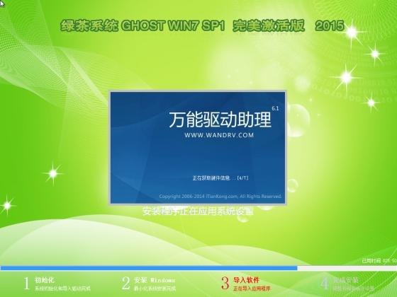 绿茶Win10  X86稳定装机版V2015.08-02