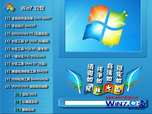 风林火山Ghost_Win10__x86安全装机版(32位)风林火山最新32位系统下载1