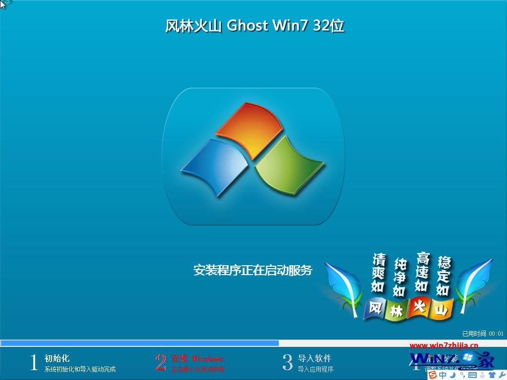 风林火山Ghost_Win10__x86安全装机版(32位)风林火山最新32位系统下载2