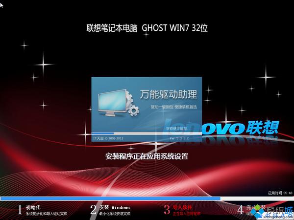 联想笔记本Lenovo GHOST Win10 32位装机版 2015.08_联想Win10装机版下载2