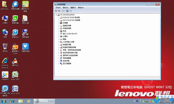 联想笔记本Lenovo GHOST Win10 32位装机版 2015.08_联想Win10装机版下载3