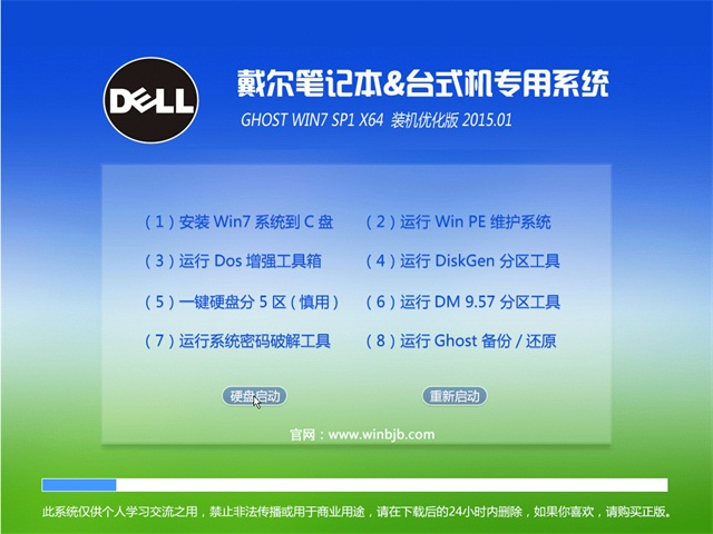 戴尔笔记本Ghost_Win10__x64正式装机版(64位)Win10_64位装机版系统下载1