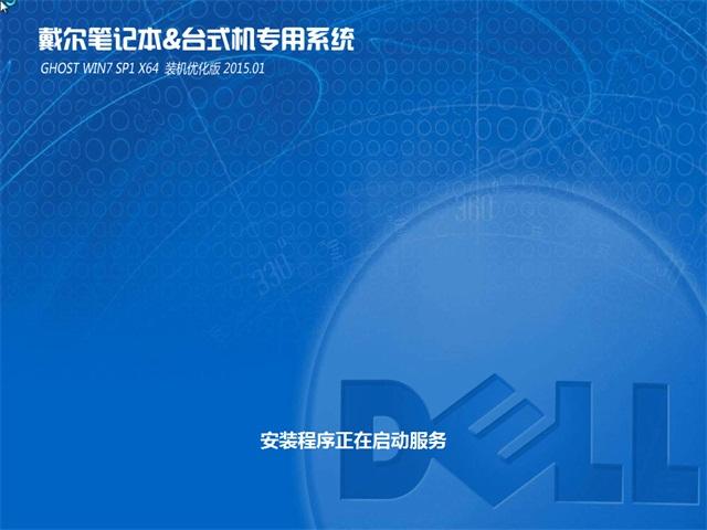 戴尔笔记本Ghost_Win10__x64正式装机版(64位)戴尔笔记本64位下载2