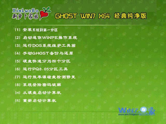 新萝卜家园Ghost_Win10__64位经典纯净版 Win10_64位纯净版下载