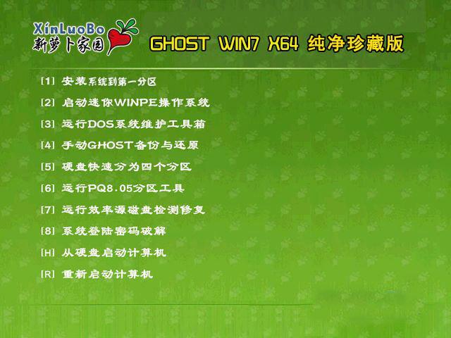 新萝卜家园Ghost Win10  X64纯净珍藏版2015.02 新萝卜家园最新Win10
