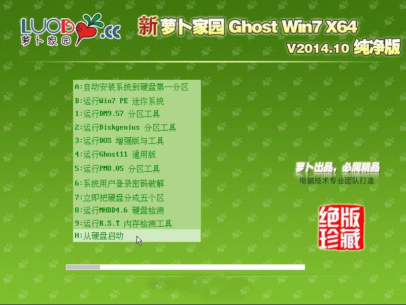 新萝卜家园Ghost_Win10__X64极速纯净版 新萝卜家园最新64位系统
