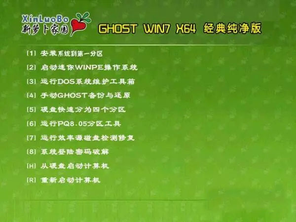 新萝卜家园Ghost Win10  64位经典纯净版 新萝卜家园最新Win10系统