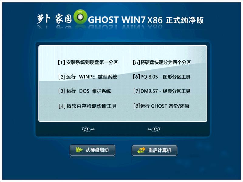 新萝卜家园Ghost Win10  x86正式纯净版(32位)v2015