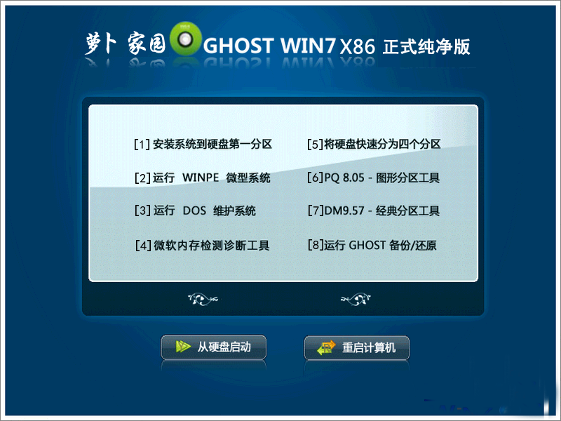 新萝卜家园ghost_Win10__x86(32位)极速纯净版 Win10_32位系统下载
