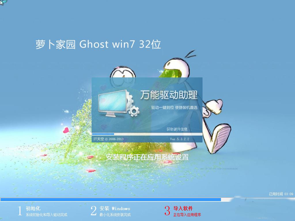 新萝卜家园ghost Win10  x86(32位)极速纯净版v2015