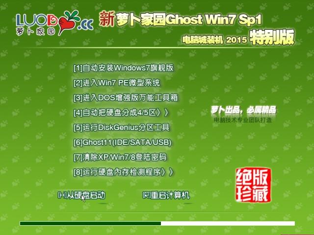 新萝卜家园GHOST Win10  32位纯净版V15.09_最新Win10 32位纯净版