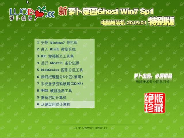 新萝卜家园Ghost Win10  x64装机纯净版 2015.02 新萝卜家园最新Win10系统