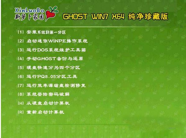 新萝卜家园Ghost Win10  X64纯净珍藏版2015.01 最新萝卜家园Win10系统