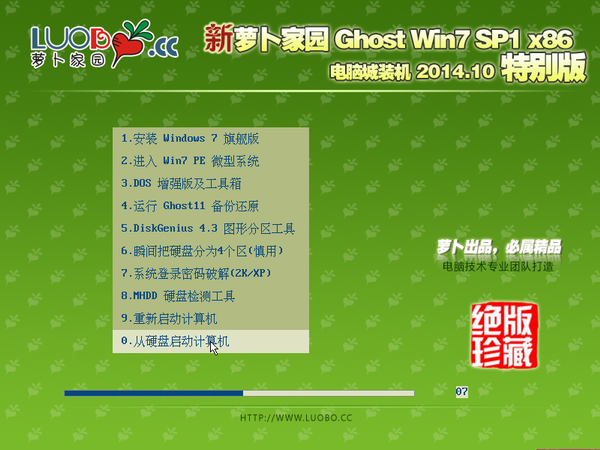 新萝卜家园Ghost Win10  x86企业装机版(32位) 2014.10 系统下载