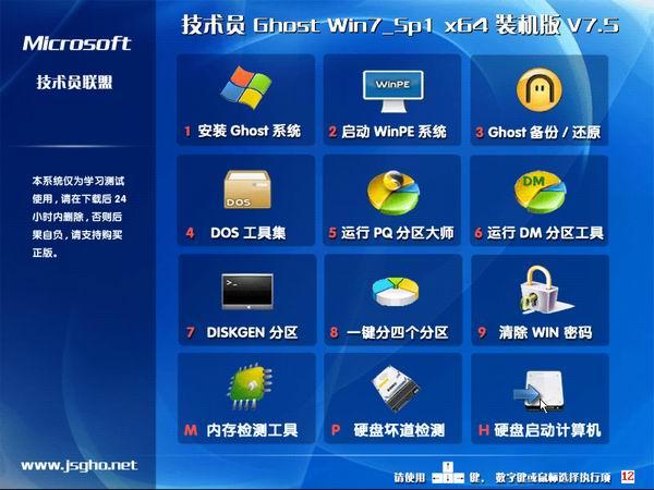 技术员联盟Win10  X64位企业版V2015.08_技术员联盟GHOST Win10装机版