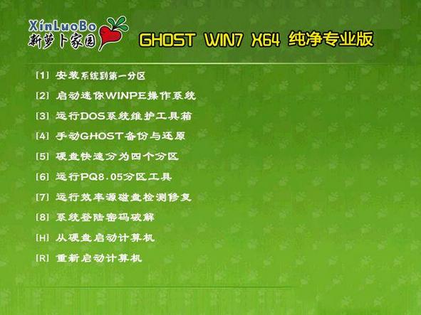 新萝卜家园Ghost Win10  64位纯净专业版2014 最新萝卜家园Win10系统