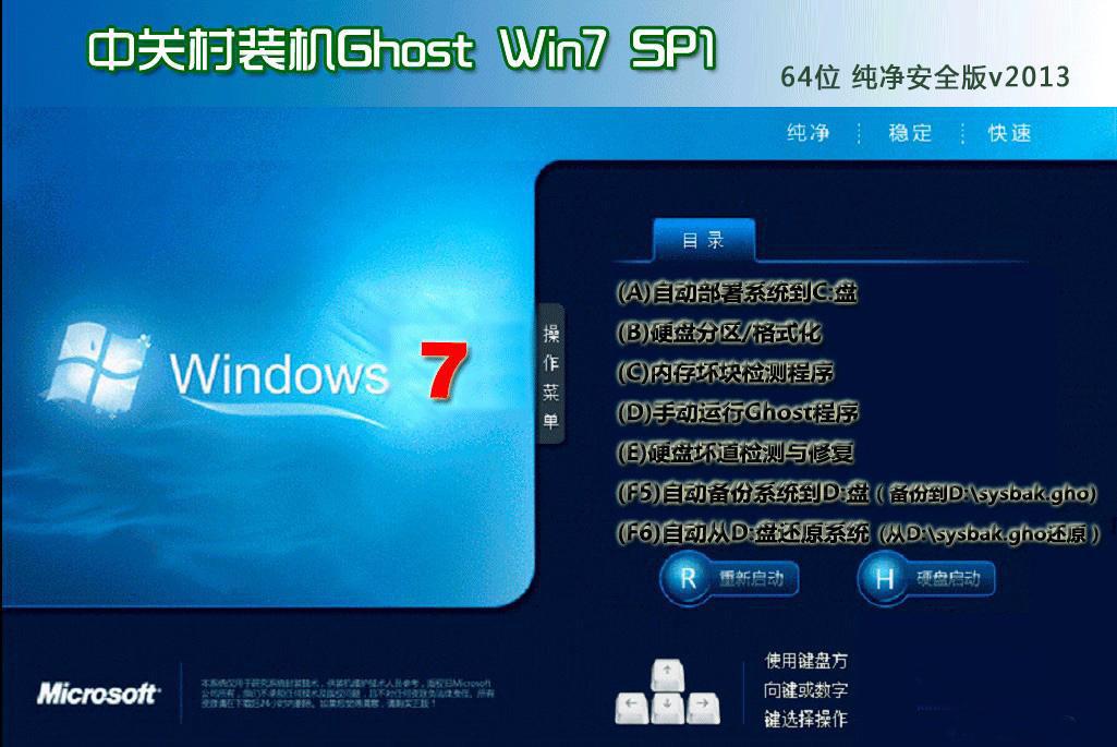 中关村 Ghost Win10  X64 极速纯净版 中关村最新Win10系统