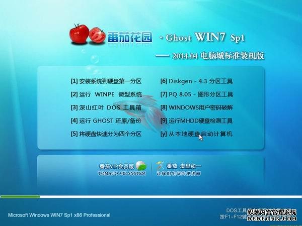 番茄花园GhostWin10  X86装机版2014.04 最新32位企业版下载