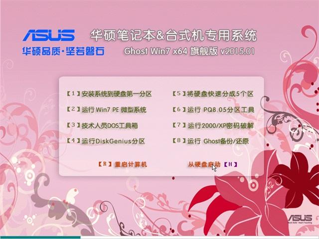 华硕笔记本GHOST Win10  X64企业版V15.11_最新Win10系统