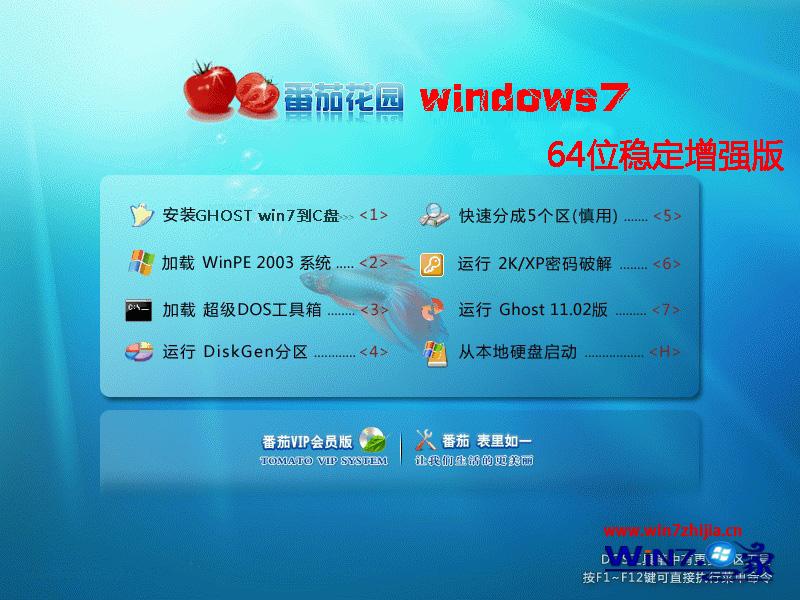 番茄花园Ghost Win10企业增强版(64位)v2015_番茄花园Win10企业版