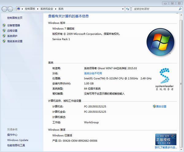 系统领导者Ghost Win10 64位纯净版 2015.08_Win10系统64位纯净版下载
