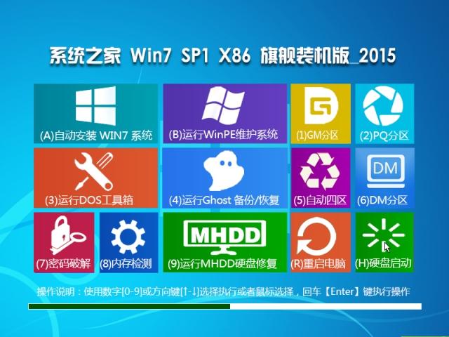 系统之家GHOST Win10  X64纯净版V2015.09_GHOST Win10最新纯净系统