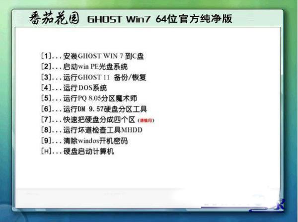 番茄花园Ghost_Win10__64位标准纯净版 2015.06最新Win10系统