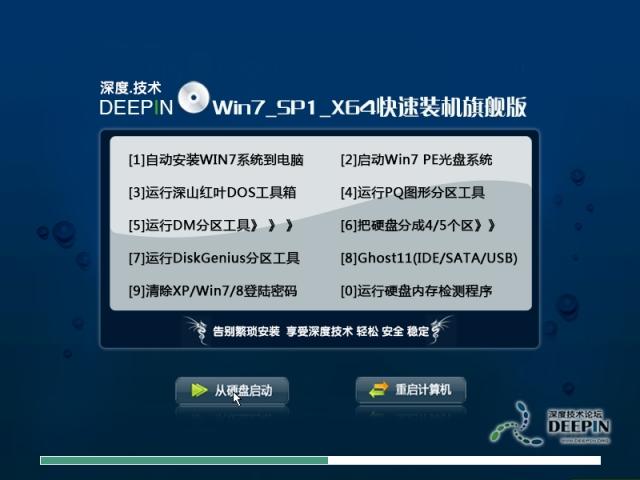 深度技术GHOST Win10  X64企业版V2016.01_深度技术Win10系统