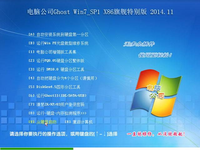 电脑公司GhostWin10_ X86企业特别版v2015.01(32位Win10企业版)
