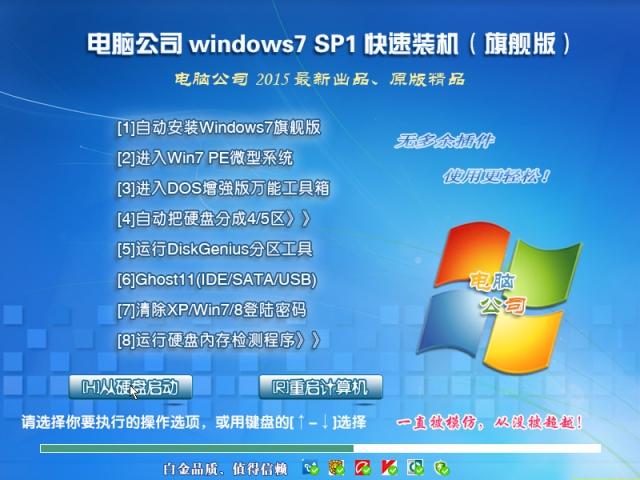 电脑公司GHOST Win10  X64装机企业版V2015.09_GHOST Win10 最新系统