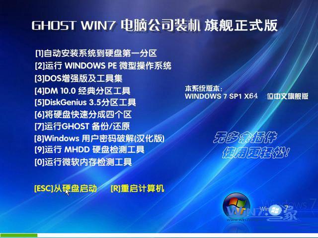电脑公司ghost_Win10__64位企业正式版 2015.05最新电脑公司64位系统