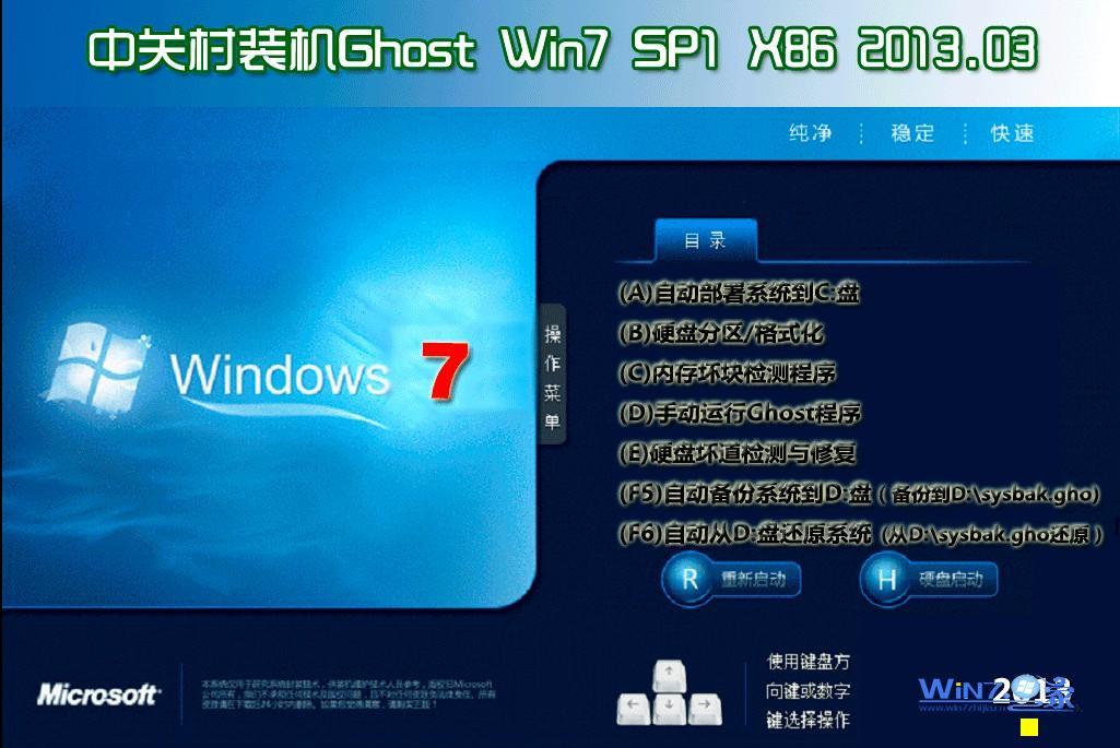 中关村Ghost_Win10__X86纯净标准版 标准装机版系统下载