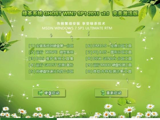 绿茶GHOST Win10  32位稳定装机版V15.09_Win10装机版系统32位