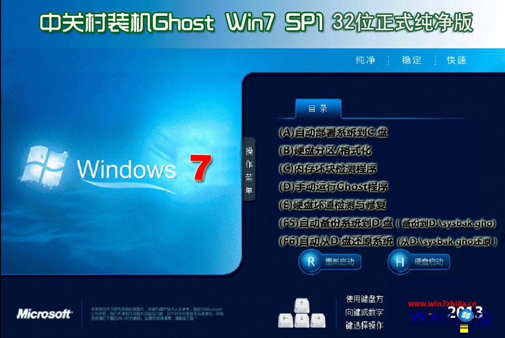 中关村ghost_Win10__x86正式装机版(32位)2015.07中关村装机版下载