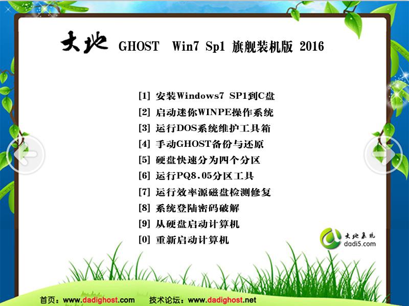 大地GHOST Win10  32位装机版V2016.07_大地Win10系统下载32位