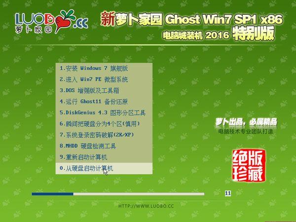 新萝卜家园GHOST Win10  32位装机版V2016.09系统下载