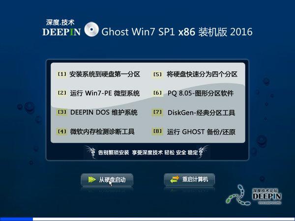 深度技术GHOST Win10  32位装机版V2016.11系统下载