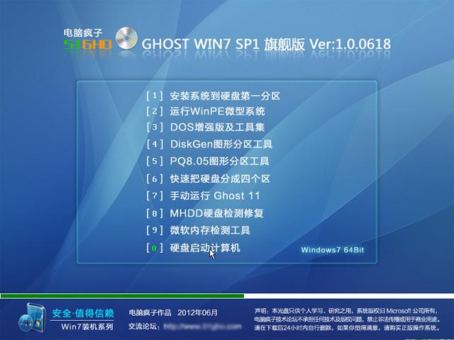 电脑疯子GHOST Win10  64位装机版V2016.02_最新Win1064位装机版
