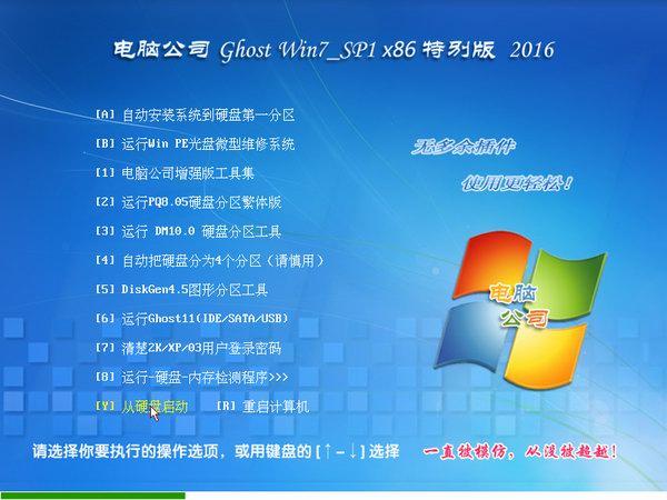 电脑公司GHOST Win10  32位装机版V2016.08_Win10装机版系统