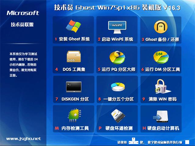 技术员联盟 GHOST Win10  32位装机版V2016.09系统下载