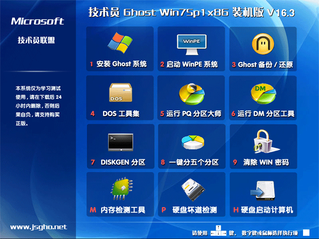 技术员联盟GHOST Win10  32位装机版V2016.05_ghost Win10纯净系统