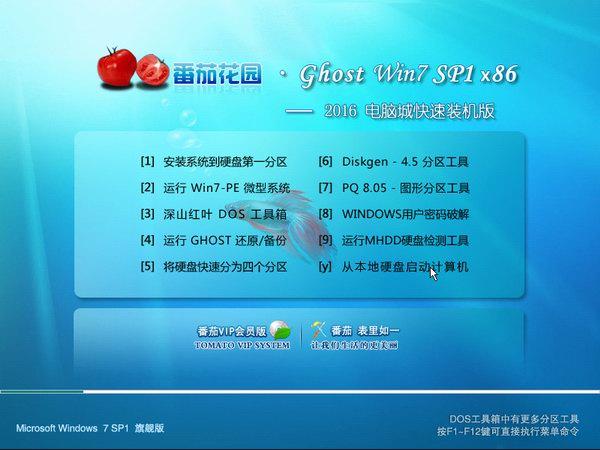 番茄花园GHOST Win10  32位装机版V2016.06_32位Win10纯净系统