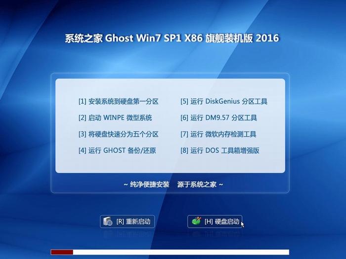 系统之家GHOST Win10  32位装机版V2016.09系统下载