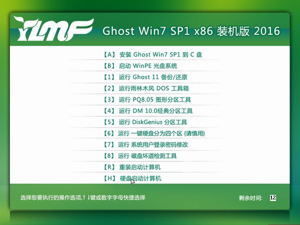 雨林木风GHOST Win10  32位安全装机版V2016.06_最新雨林木风Win10