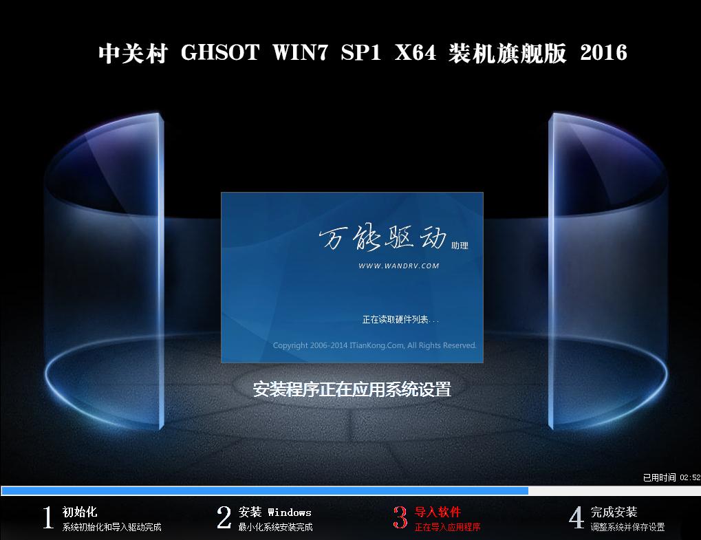 中关村GHOST Win10  64位装机版V2016.06_中关村Win10装机版