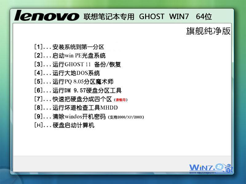 联想笔记本专用Ghost_Win10__X64旗舰装机版 2015.07